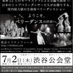 日本最高峰のベリーダンスショーを体感したいなら7月2日は渋谷へ行こう。汗と涙と愛の結晶。