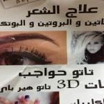 エジプト人の眉毛事情。アートメイク未遂で私の眉毛がおかしいコトになった話。