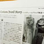 ベリーダンス雑誌で連載スタート。衣装にはそのままその人の人生が反映されてる説。